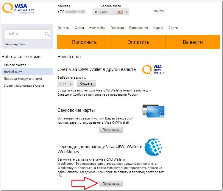 Выгодный обмен Ethereum на Qiwi - bankcomatcom