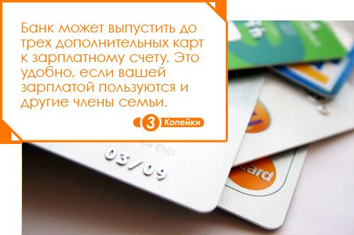 Как себе сделать зарплатную карту в сбербанке 849